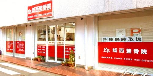 武蔵小金井駅・接骨院・城西整骨院・entrance-top